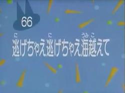 Kodocha 66