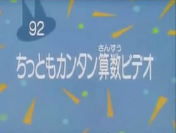 Kodocha 92