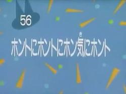 Kodocha 56
