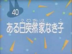 Kodocha 40