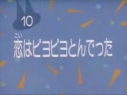 Kodocha 10