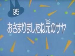 Kodocha 95