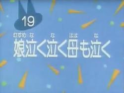 Kodocha 19
