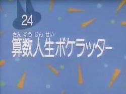 Kodocha 24