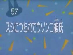 Kodocha 57