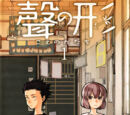 Koe no Katachi Manga Volume 01