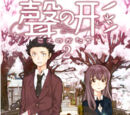 Koe no Katachi Manga Volume 02