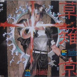 Portada de Kyo Kusanagi Image Album