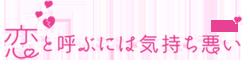 Koi to Yobu Wiki