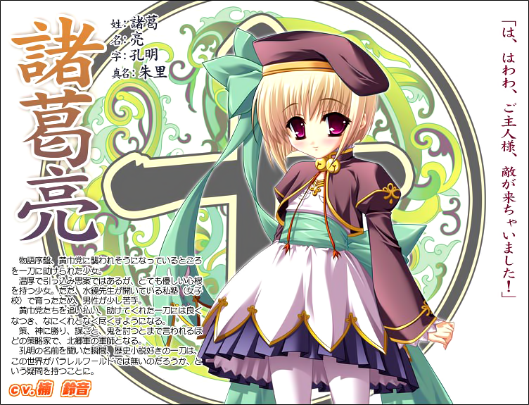 Shokatsuryō Kōmei | Koihime Musou Wiki | Fandom