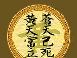 Kōkintō