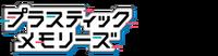 Plastic Memories Wiki Wordmark