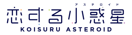 Koisuru Asteroid Logo