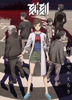 Kokkoku Anime Poster