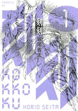 Kokkoku Vol 1