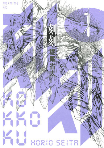 File:Kokkoku Vol 1.jpg