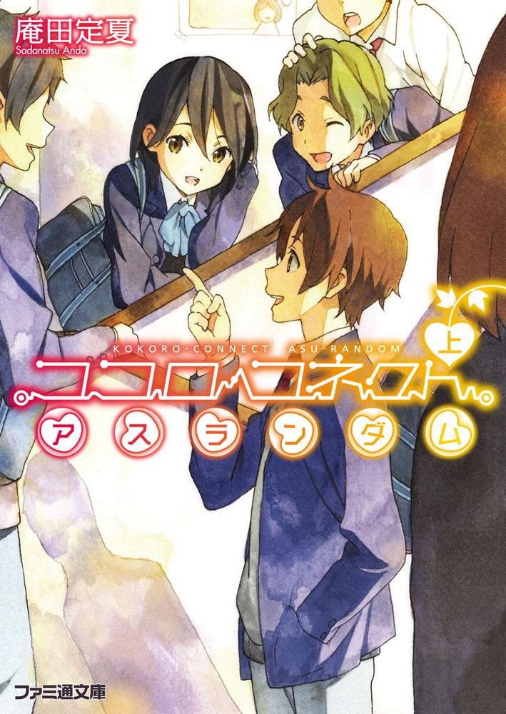 Kokoro Connect Light Novel Pdf