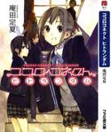 Kokoro Connect (Light Novel)