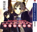 Kokoro Connect Light Novel Volume 01