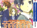 Kokoro Connect Light Novel Volume 05