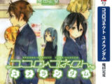 Kokoro Connect Light Novel Volume 07