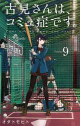 Komi San Volume 9