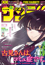 Weekly Shounen Sunday - Issue 16 (2019)
