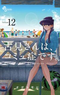 Komi-san Volume 12