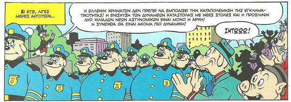 Δήμαρχος1