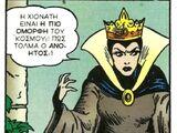 Κακιά Βασίλισσα