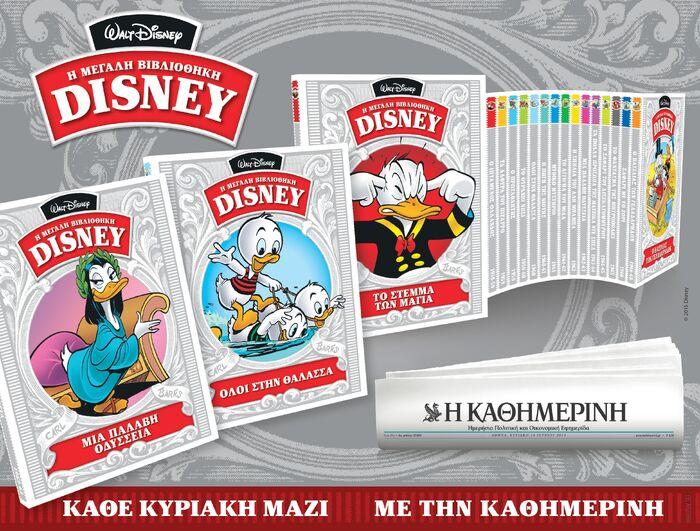 Disney Library Ad 2015 Kathimerini-page-001 (1)