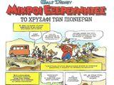 Ιστορία: Το Χρυσάφι των Πιονέρων