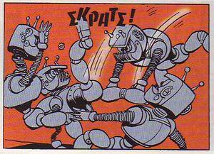 Ρομπότληστές1