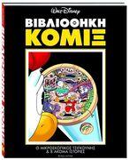 Βιβλιοθηκη κομιξ 4
