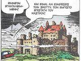 Το κάστρο των Μακ Ντακ