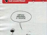 Γελοιογραφίες της Σίλβια Τζίκε