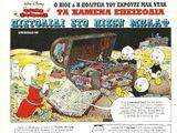 Ιστορία: Τα Χαμένα Επεισόδια - Πιστολίδι στο Πίζεν Μπλαφ
