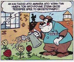 Μιλούπας2