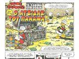 Ιστορία: Τα Χαμένα Επεισόδια - Ο Ατσίδας του Παναμά
