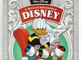 Η Μεγάλη Βιβλιοθήκη Disney Τόμος 22 - Η Πηγή της Νιότης