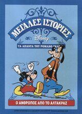 Μεγάλες Ιστορίες Disney Τόμος 19 - Ο Άνθρωπος από το Αλτατράζ