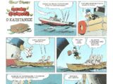 Ιστορία: Ο Καπετάνιος