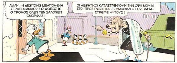 Αισηθτικός1