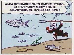 Ψαρεμα2