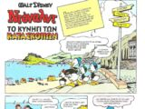 Ιστορία: Το Κυνήγι των Κατασκόπων