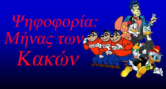 Κακοι (3) copy