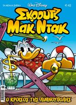 Σκρουτζ Μακ Ντακ – Ο κροίσος της Λιμνούπολης Cover