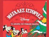 Μεγάλες Ιστορίες Disney Τόμος 12 - Τα Έλατα των Ιμαλαΐων