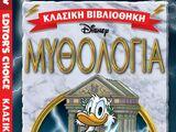 Editor's Choice - Κλασική Βιβλιοθήκη Disney Τόμος 1 - Μυθολογία