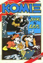 Κομιξ 55